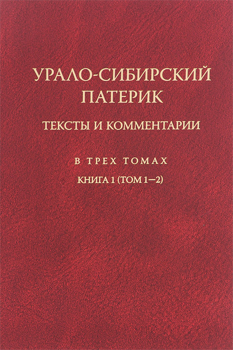 Урало-Сибирский патерик. Тексты и комментарии. В 3 томах. Книга 1. Том 1-2