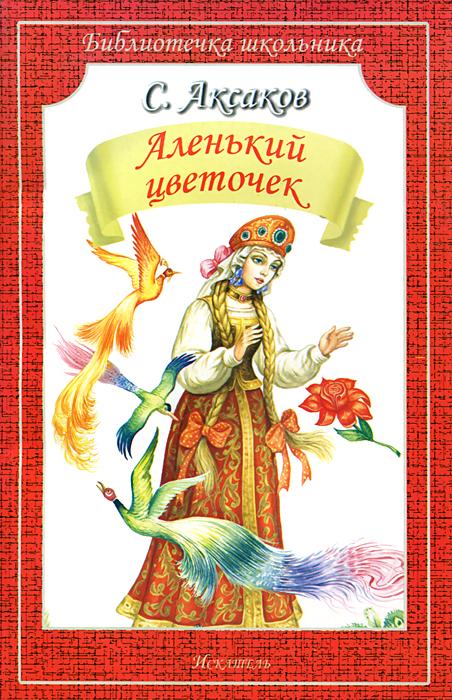Аленький цветочек | Аксаков Сергей Тимофеевич, Цыганков Иван Александрович