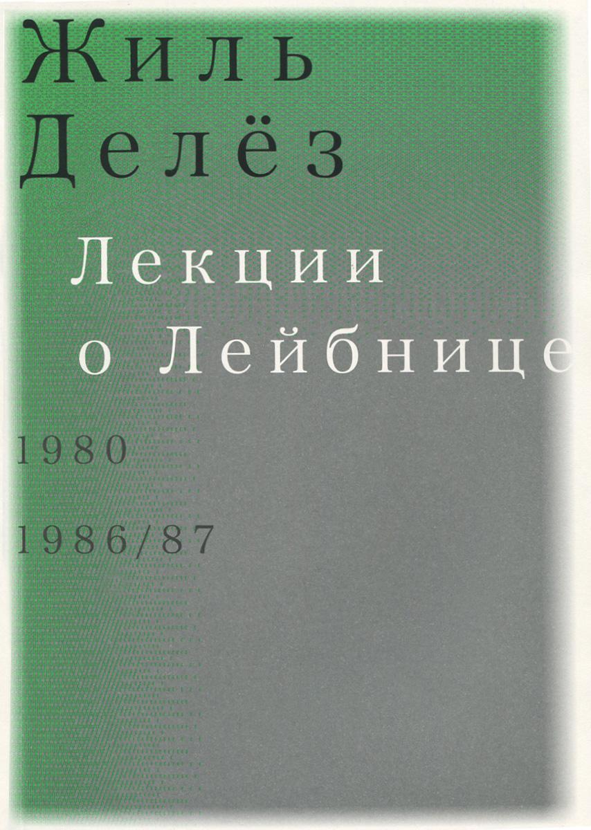 Жиль Делез Лекции о Лейбнице. 1980, 1986-87