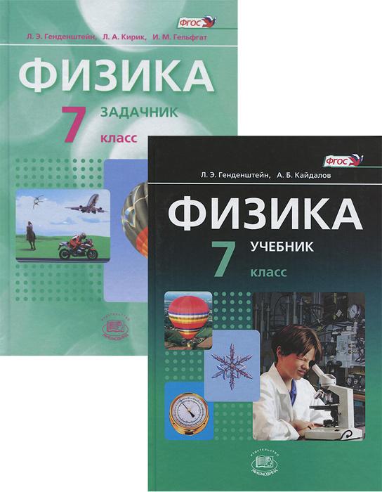 Л. Э. Генденштейн, А. Б. Кайдалов, Л. А. Кирик, И. М. Гельфгат Физика. 7 класс. Учебник. Задачник (комплект из 2 книг) л э генденштейн физика 8 класс в 2 частях комплект из 2 книг