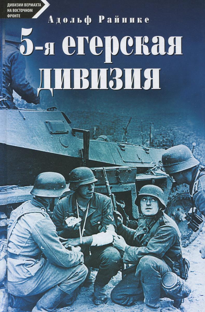 Адольф Райнике 5-я егерская дивизия. 1939-1945 цена 2017