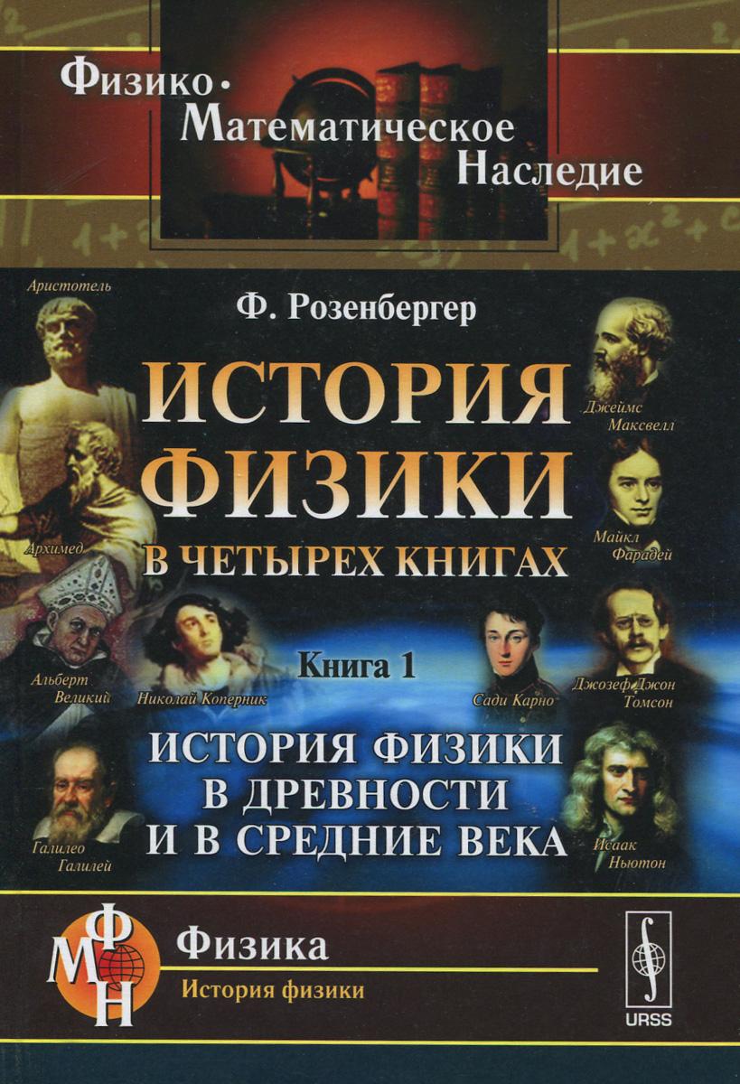 Ф. Розенбергер История физики. В 4 книгах. Книга 1. История физики в древности и в Средние века