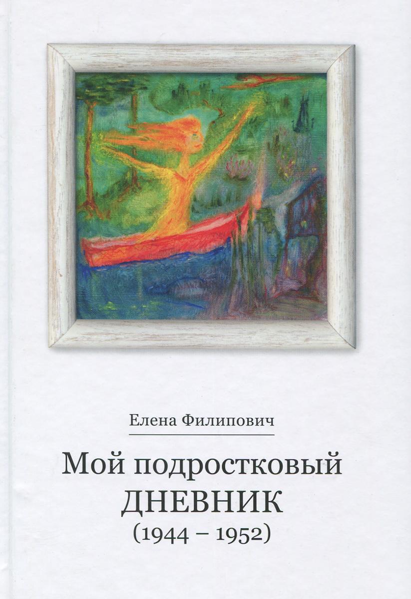 Елена Филипович Мой подростковый дневник