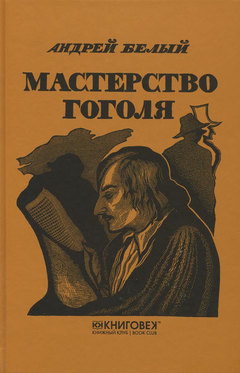 Андрей Белый Мастерство Гоголя. Исследование
