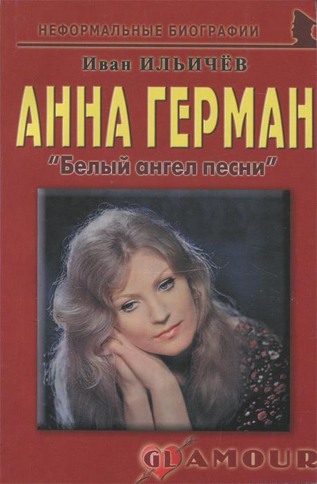 """И. М. Ильичев Анна Герман. """"Белый ангел песни"""""""