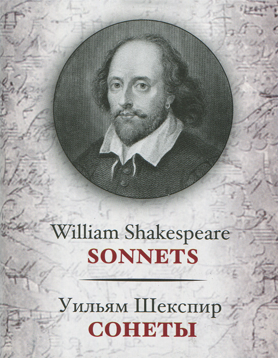 Уильям Шекспир Уильям Шекспир. Сонеты / William Shakespeare: Sonnets уильям шекспир the shakespeare story book
