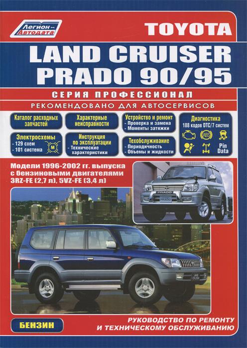 Toyota Land Cruiser Prado. Модели 1996-2002 гг. выпуска с бензиновыми двигателями. Руководство по ремонту и техническому обслуживанию velas vsc 50
