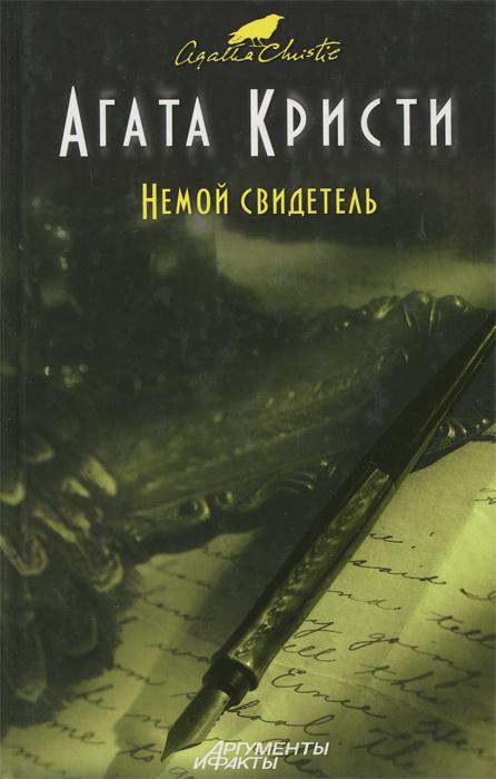Агата Кристи Немой свидетель