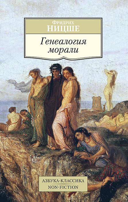Фридрих Ницше Генеалогия морали