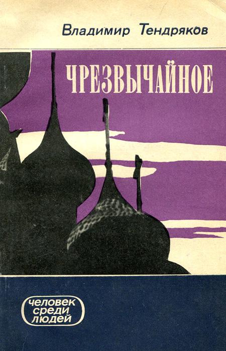 Владимир Тендряков Чрезвычайное