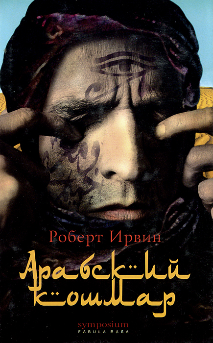 Роберт Ирвин Арабский кошмар
