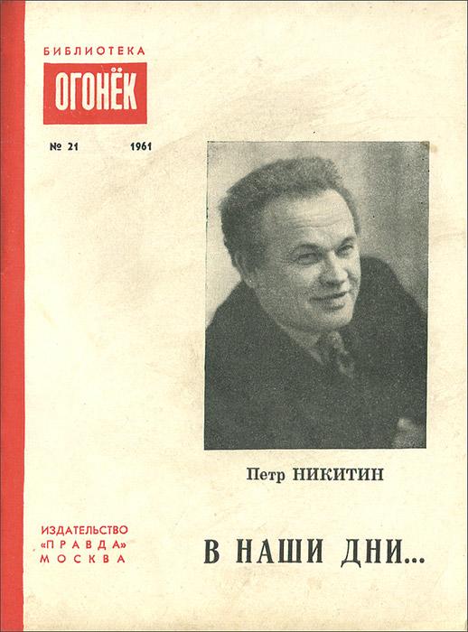 Петр Никитин В наши дни... цены