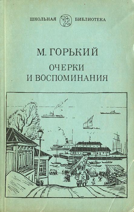 М. Горький М. Горький. Очерки и воспоминания воспоминания неудачника