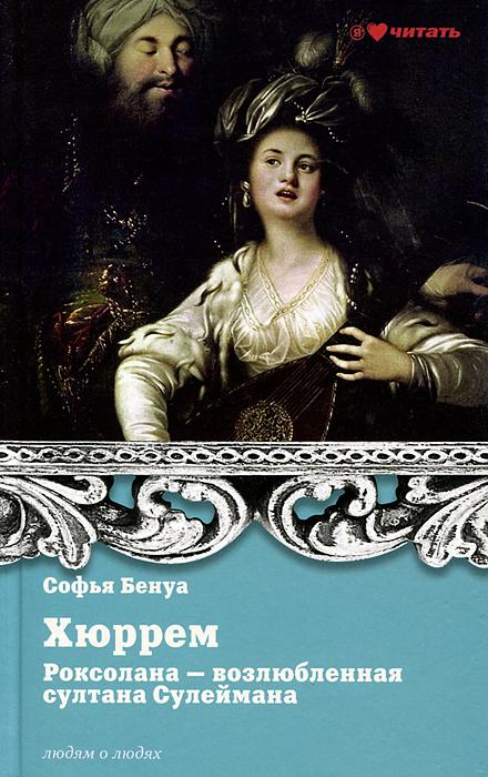 Софья Бенуа Хюррем. Роксолана - возлюбленная султана Сулеймана украшения хюррем