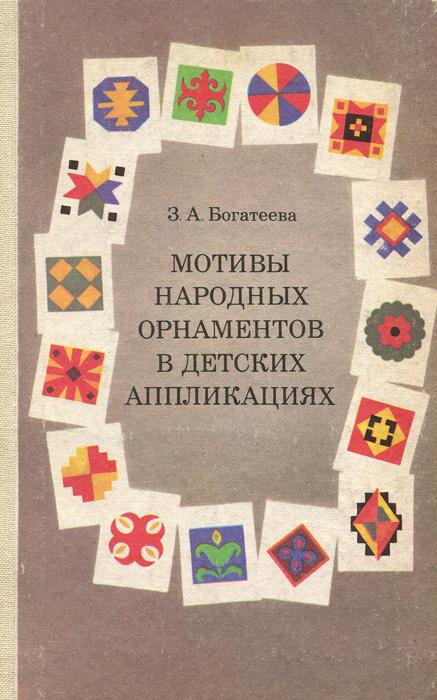З. А. Богатеева Мотивы народных орнаментов в детских аппликациях