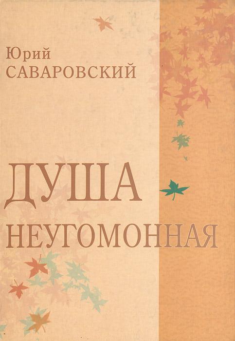 Юрий Саваровский Душа неугомонная