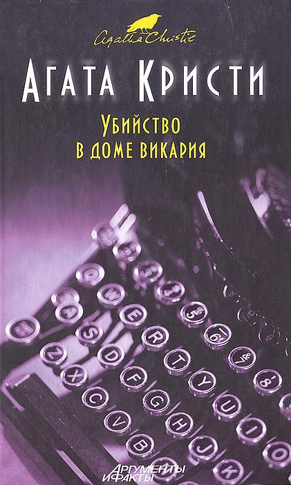 Агата Кристи Убийство в доме викария
