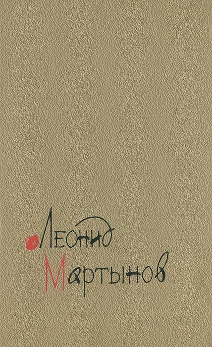 Фото - Леонид Мартынов Новая книга леонид григорьевич киреев путешествие по жизни… сборник стихов