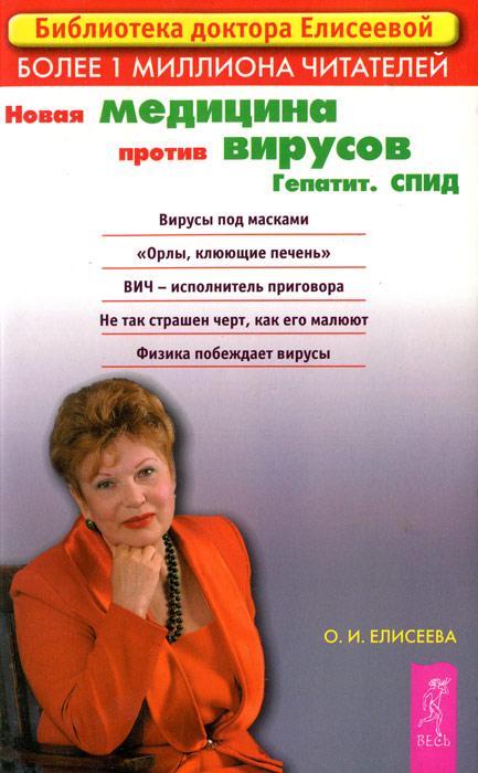 О. И. Елисеева Новая медицина против вирусов. Гепатит. СПИД