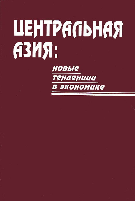 Центральная Азия. Новые тенденции в экономике конституции государств азии в 3 томах том 1 западная азия
