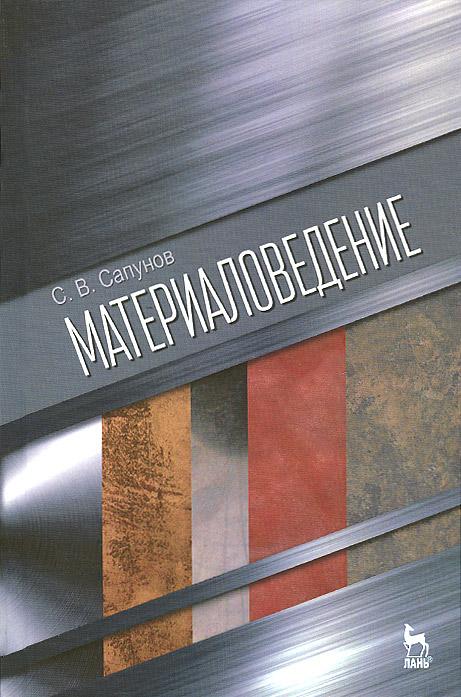 С. В. Сапунов Материаловедение. Учебное пособие
