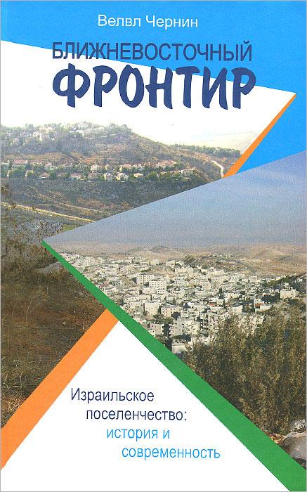 Ближневосточный фронтир. Израильское поселенчество. История и современность