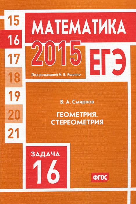 В. А. Смирнов ЕГЭ 2015. Математика. Задача 16. Геометрия. Стереометрия