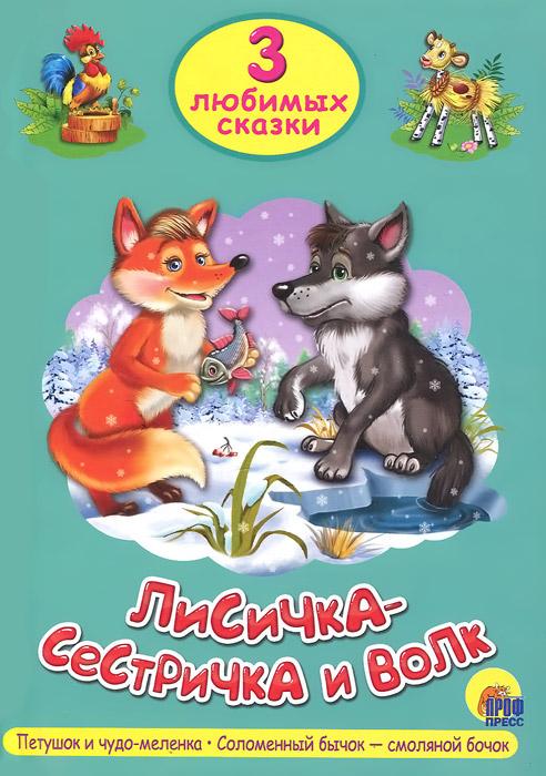 цены на Виктория Гетцель Лисичка-сестричка и волк  в интернет-магазинах