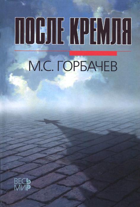М. С. Горбачев После Кремля