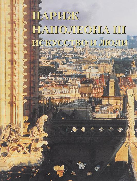 Е. Федотов Париж Наполеона III. Искусство и люди
