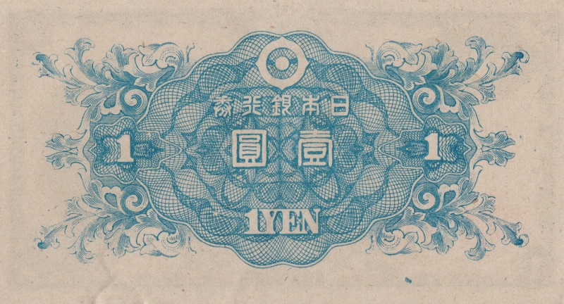 Банкнота номиналом 1 йена. Япония. 1946 год