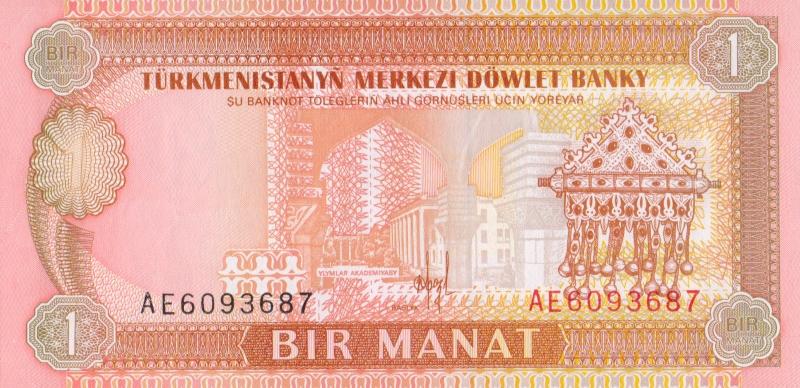Банкнота номиналом 1 манат. Туркменистан. 1993 год банкнота номиналом 1 манат туркменистан 1993 год
