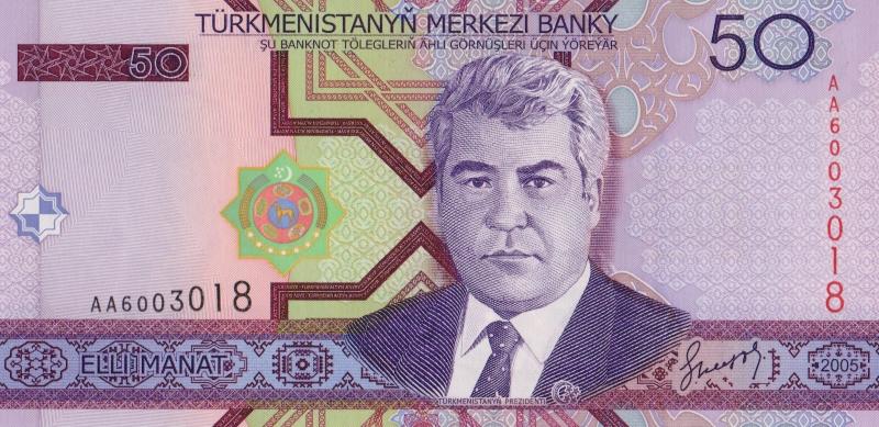Банкнота номиналом 50 манат. Туркменистан. 2005 год банкнота номиналом 1 манат туркменистан 1993 год