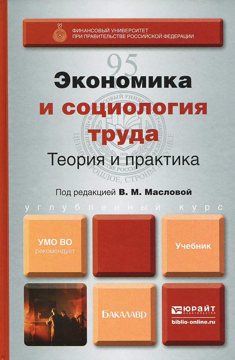 Экономика и социология труда. Теория и практика. Учебник