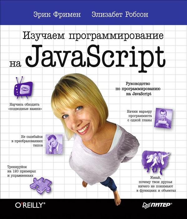 Эрик Фримен, Элизабет Робсон Изучаем программирование на JavaScript