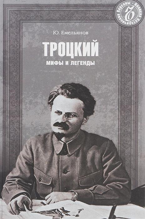Ю. Емельянов Троцкий. Мифы и легенды