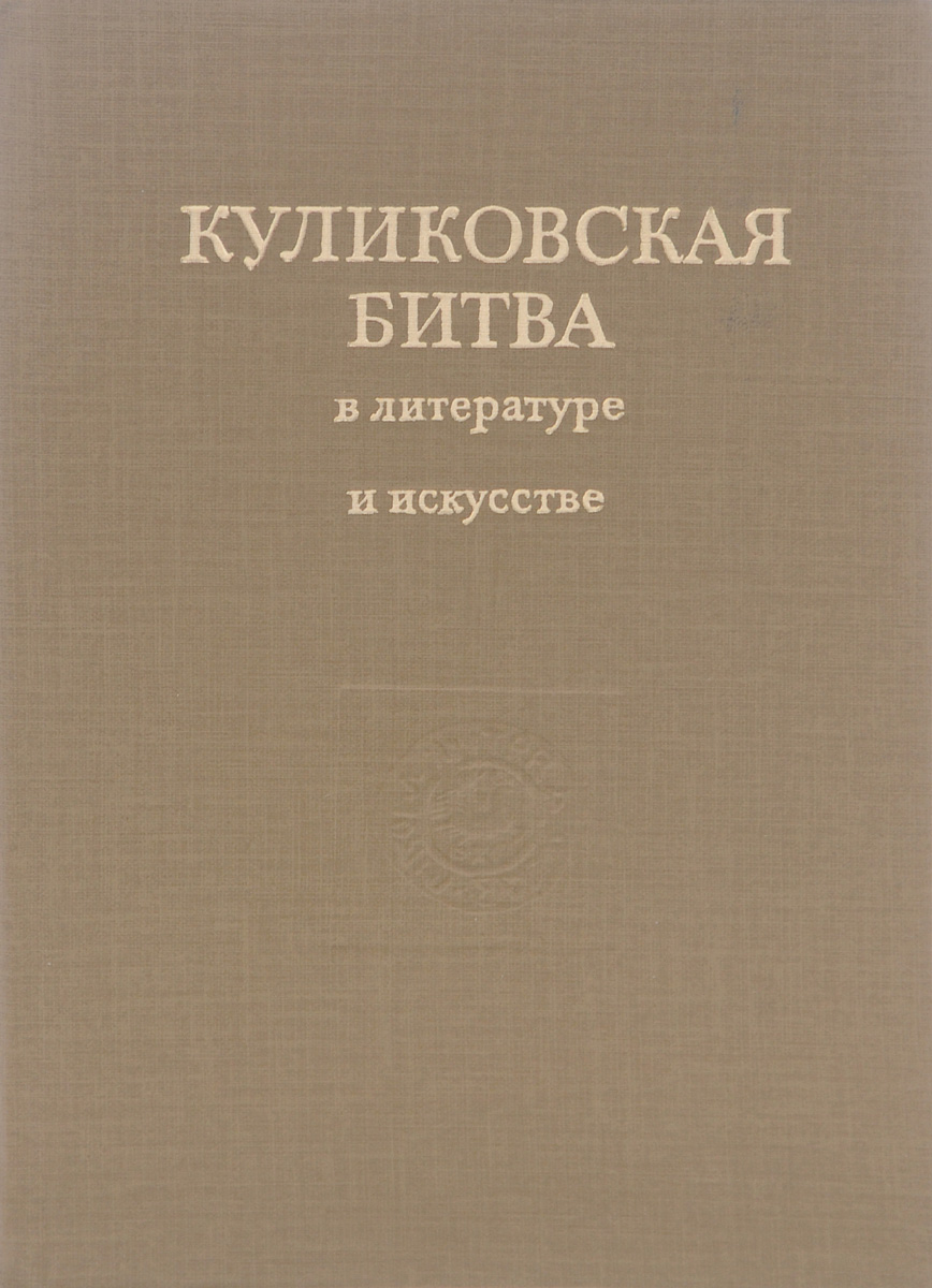 Андрей Робинсон Куликовская битва в литературе и искусстве цена и фото