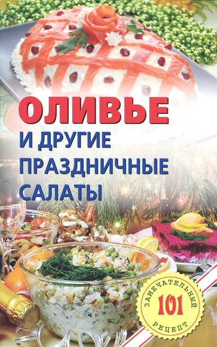 В. Хлебников Оливье и другие праздничные салаты