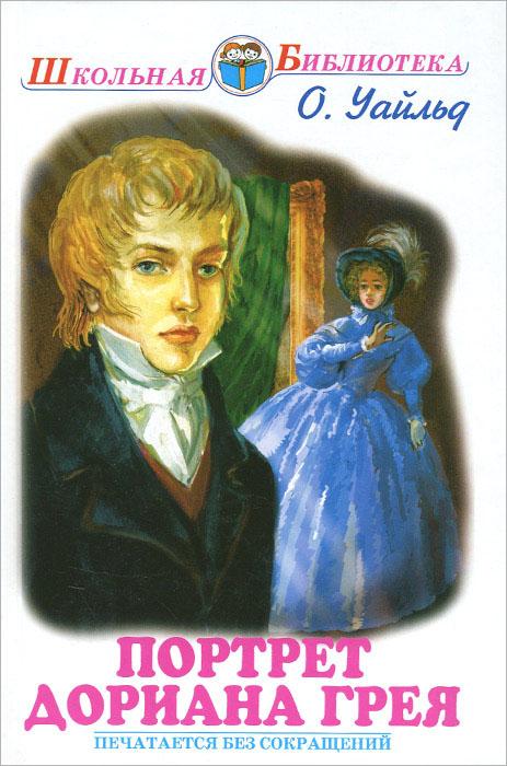 О. Уайльд Портрет Дориана Грея портрет дориана грея