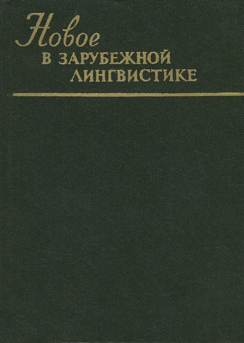 Новое в зарубежной лингвистике. Выпуск 15