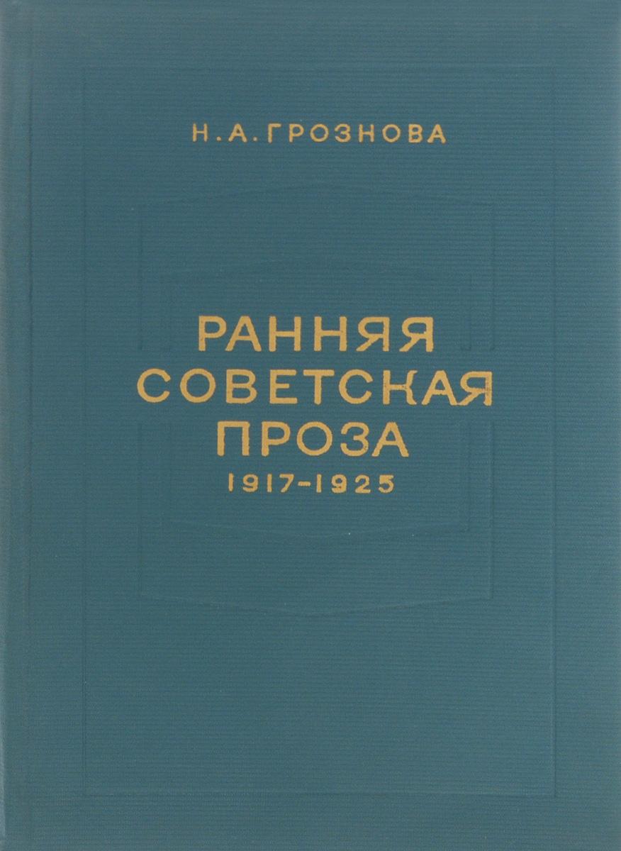 Н. А. Грознова Ранняя советская проза. 1917-1925
