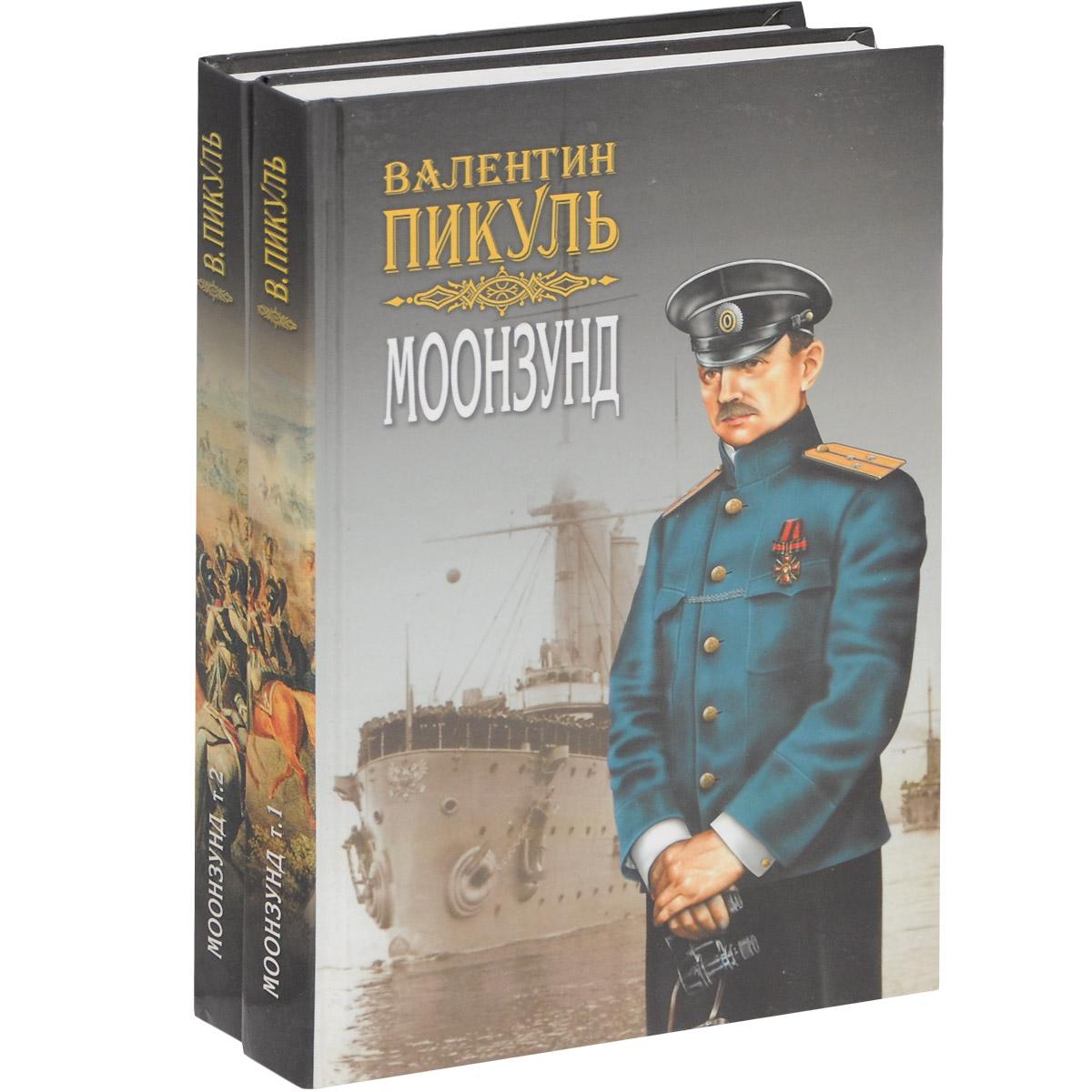 Валентин Пикуль Моонзунд (комплект из 2 книг)