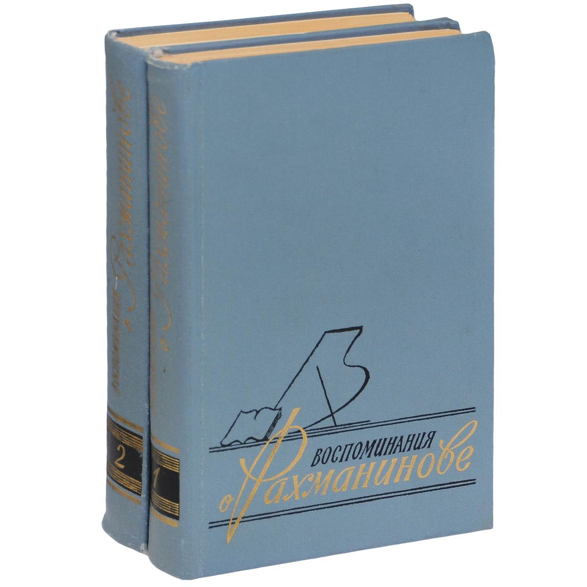 Воспоминания о Рахманинове (комплект из 2 книг)