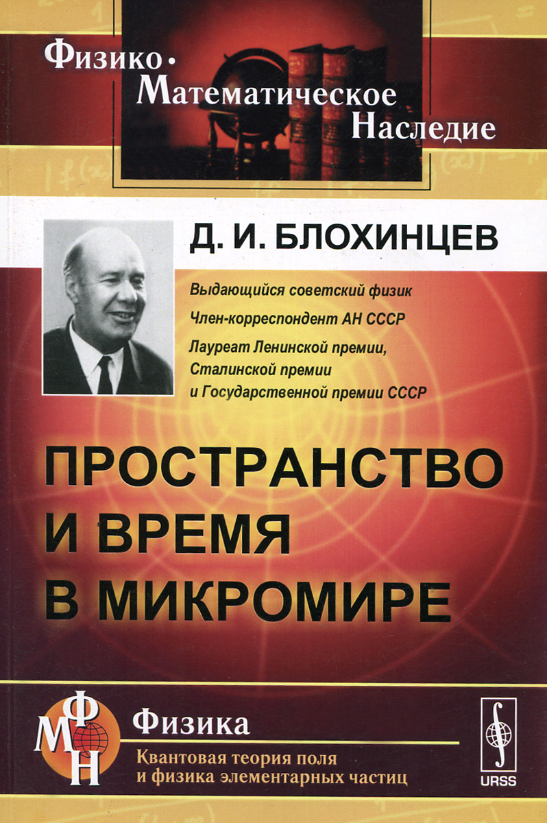 Д. И. Блохинцев Пространство и время в микромире