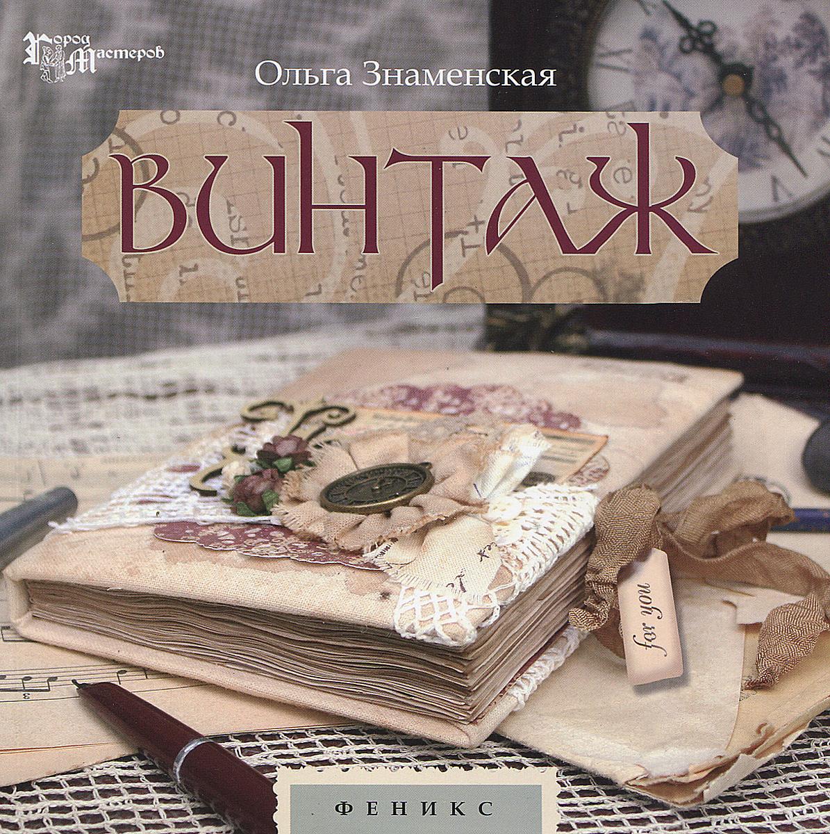 цена на Ольга Знаменская Винтаж