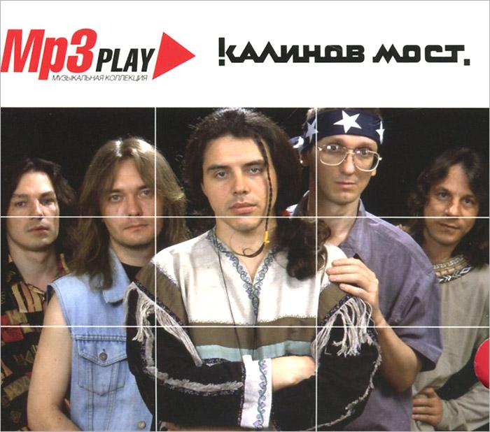 Калинов мост MP3 Play. Калинов Мост (mp3) калинов мост девочка летом 2019 06 22t20 00