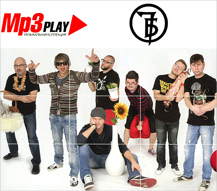 7Б Mp3 Play. 7Б (mp3) mp3 play братья радченко
