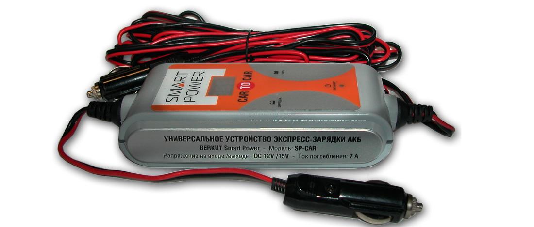 Устройство зарядное для автомобилей Berkut