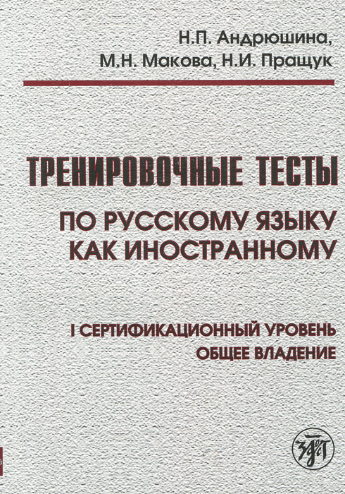 Н. П. Андрюшина, М. Н. Макова, Н. И. Пращук Тренировочные тесты по русскому языку как иностранному. 1 сертификационный уровень. Общее владение (+ СD) андрюшина н п тренировочные тесты по русскому языку как иностранному 1 сертификационный уровень общее владение книга cd