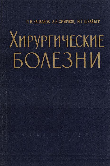 Напалков П. Н., Смирнов А. В., Шрайбер М. Г. Хирургические болезни